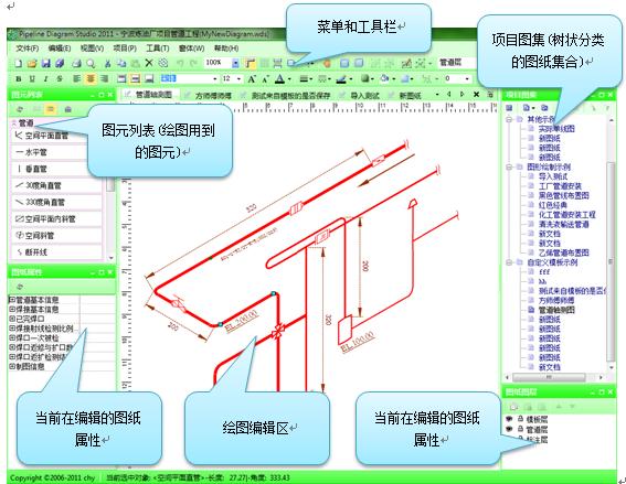 管道工程单线图(平面/轴测图)管理软件升级2011.06.12